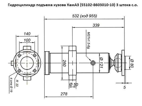 Гидроцилиндр подъема кузова КамАЗ (55102-8603010-10) 3-х штоковый с.о.